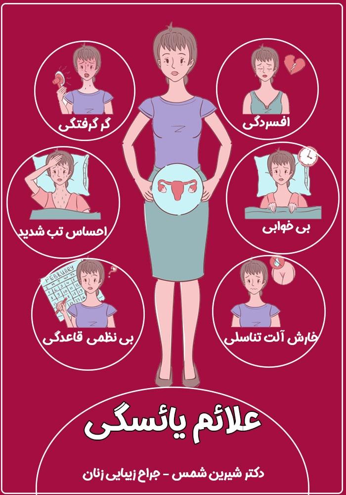 علائم یائسگی در زنان