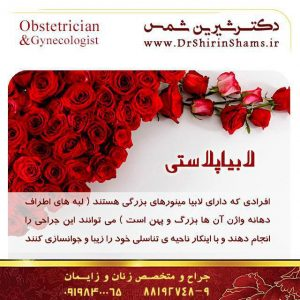 لابیاپلاستی (جراحی زیبایی واژن)؛ تغییر شکل لبه های واژن