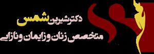 دکتر شیرین شمس جراح و متخصص زنان و زایمان
