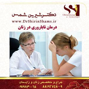 درمان ناباروری در زنان