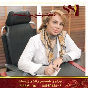 متخصص-زنان-در-ونک
