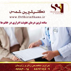 ساده-ترین-درمان-عفونت-ادراری-در-خانم-ها