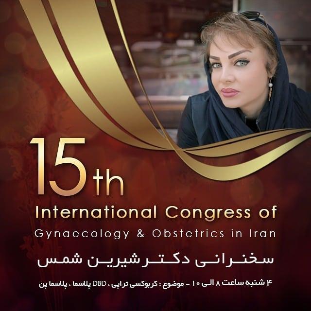 دکتر شمس در کنگره زنان