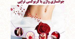 جوانسازی واژن با کربوسی تراپی